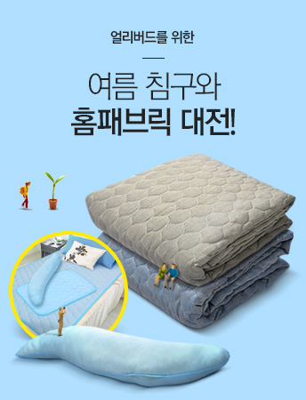 얼리버드를 위한 여름 침구/홈패브릭 대전
