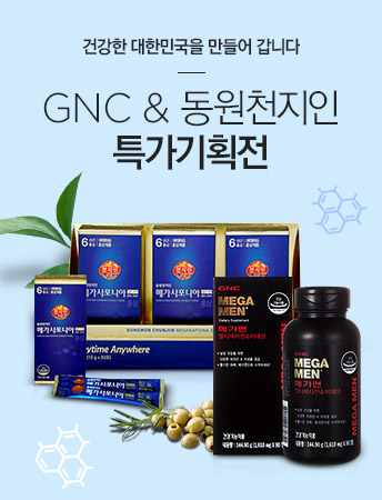 동원 천지인 · GNC 특가 기획전