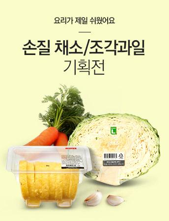 요리가 제일 쉬웠어요 간편 채소, 컷팅 과일 기획전