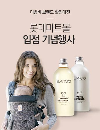 [입점기념] 디밤비 브랜드 대전