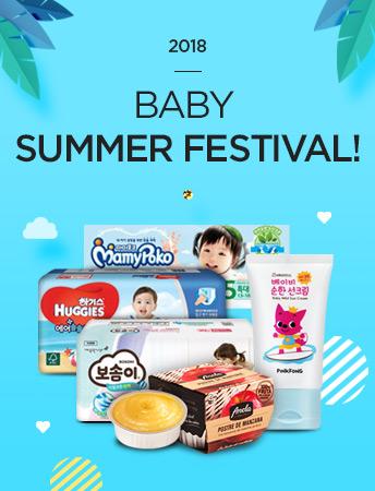 2018 BABY SUMMER FESTIVAL!