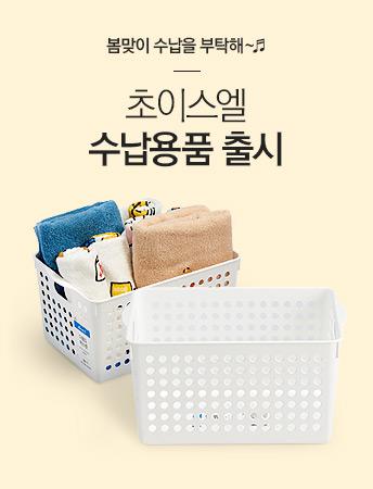 초이스엘 수납용품 신상품 출시!