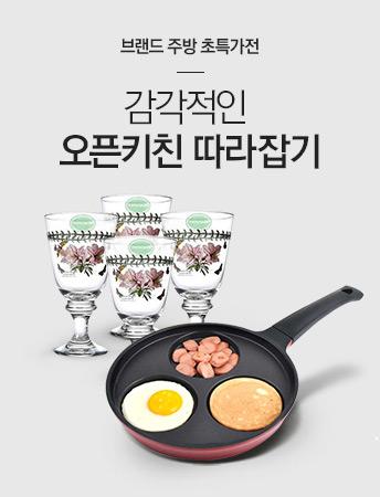 브랜드 주방용품 초특가 대전