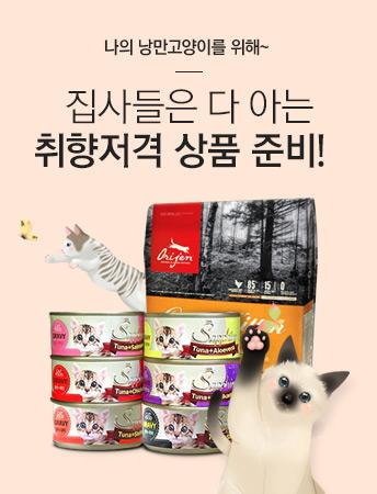 집사들은 다 아는 고양이 취향저격 상품