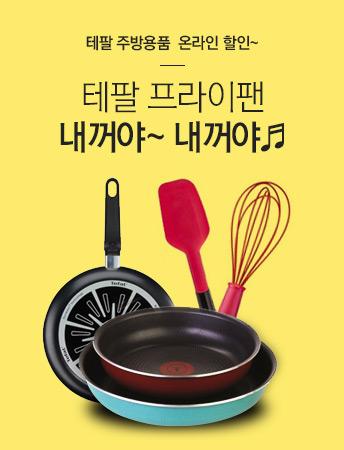 테팔 인기품목 브랜드 대전
