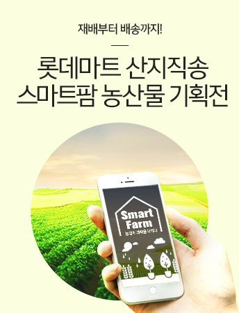 스마트팜 산지직송 농산물 기획전
