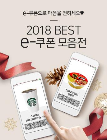 2018 BEST e-쿠폰 모음전 카페부터 편의점까지 다양한 e-쿠폰이 가득♥