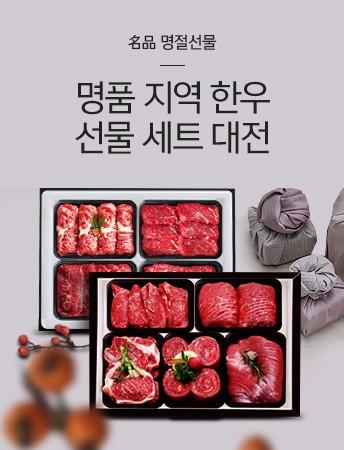 名品 지역한우 선물세트 대전