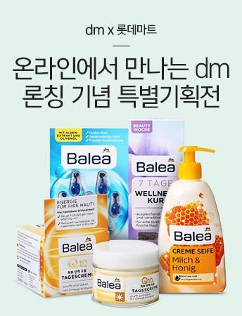 DM X 롯데마트 론칭기념 특별기획전 DM의 대표브랜드 Balea! 이제 롯데에서 만나자!