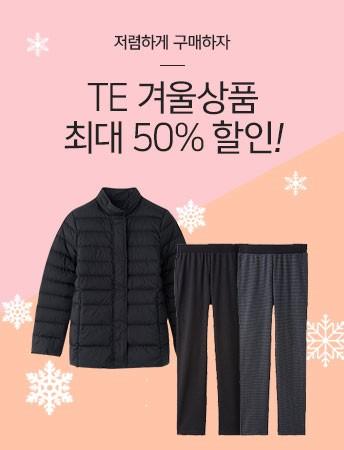 TE 겨울상품 최대 50% 할인! 할인은 벌써 시작됐고 겨울은 아직 길다