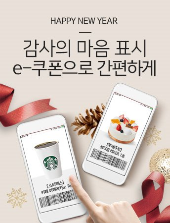 HAPPY NEW YEAR 감사의 마음 표시 e-쿠폰으로 간편하게