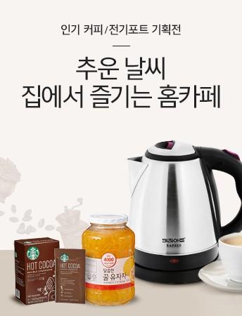 추운 날씨, 집에서 즐기는 홈카페♥ 인기 커피/전기포트 기획전